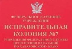 Психолог. ФКУ ИК-7 УФСИН России по Хабаровском краю. Улица Павловского 12