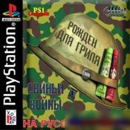 Игры для Sony PlayStation One.