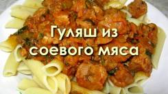 Бифштексы и гуляши.