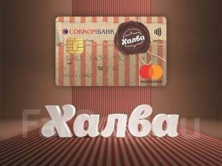 "Менеджер по продажам. ПАО ""Совкомбанк"". Владивосток"