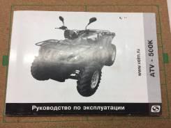 Stels ATV 500K. исправен, есть птс, с пробегом