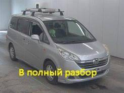 Honda Stepwagon. RG1, K20A