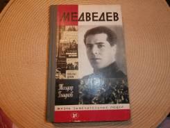 Теодор Гладков. Медведев. Серия ЖЗЛ. Изд.1985.