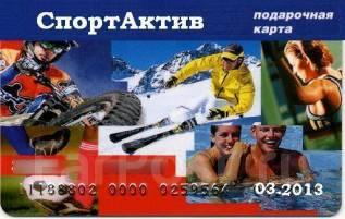 Подарочный сертификат СпортАктив - отличная идея для подарка!