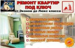 Ремонт. Монтаж. Отделка. Внутренние и Наружные работы. Ульяновск.