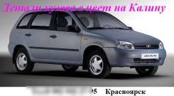 Крыло на LADA Kalina (Лада Калина) ВАЗ 1117 - ВАЗ 1119 в цвет авто