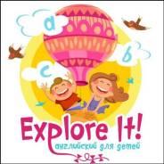 Детский языковой центр Explore it! (Английский язык)