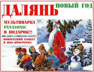 Далянь. Экскурсионный тур. Туры в Далянь из Владивостока Новый ГОД 2019! Аквапарк! Шоу программа!