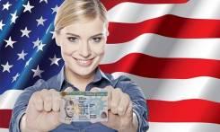 Green Card лотерея (вид на жительство в США) 1500 руб.
