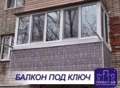 Изготовление окон, остекление, балкон лоджия под ключ расширение, окна