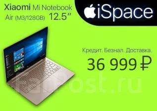 "Xiaomi Mi Notebook Air 12.5. 12"", 0,9 ГГц, ОЗУ 4096 Мб, диск 128 Гб, WiFi, Bluetooth, аккумулятор на 11 ч."