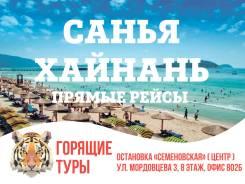 Санья. Пляжный отдых. Горящие Туры в Санья из Владивостока! Экскурсии+Питание! Акция!