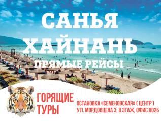Санья. Пляжный отдых. Туры в Санья из Владивостока! Экскурсии и Пляж! Русский гид! Дети!