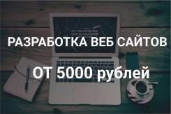 Разработка веб сайтов любой сложности от 5 000 рублей