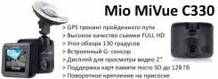 Mio MiVue C330. Под заказ
