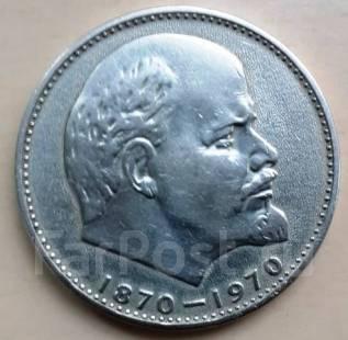 1 рубль 1970 г. 100 лет со дня рождения В. И. Ленина. СССР.