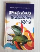 """Н. Андре и С. Некрасова """"Практическая психология цвета"""", тираж 1000!"""