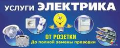 Услуги Электрика от розетки до полной замены проводки
