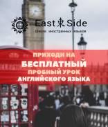 Бесплатный пробный урок английского языка в Хабаровске