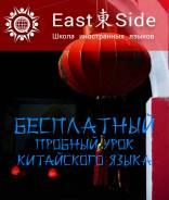 Бесплатный пробный урок китайского языка в Хабаровске