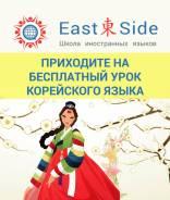 Бесплатный пробный урок корейского языка в Хабаровске