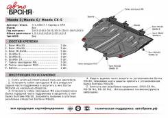 Защита двигателя. Mazda Mazda6, GJ Mazda Mazda3, BM Mazda CX-5, KE, KE2FW, KE5AW, KE5FW, KEEFW, KEEAW, KE2AW Двигатели: ZMDE, P5VPS, PEVPS, SHVPTS, PY...