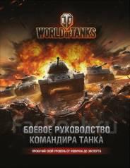 «World of Tanks. Боевое руководство командира танка» книга автора Хэтф. Под заказ