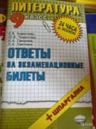 Литература. Класс: 9 класс
