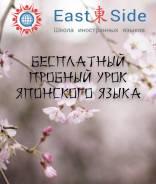 Бесплатный пробный урок японского языка в Хабаровске
