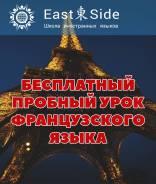 Бесплатный пробный урок французского языка в Хабаровске