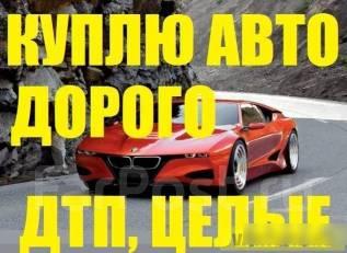 Куплю любой ваш авто 90% от рыночной стоимости. в люб. сост. Распилы.