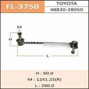 Тяга стабилизатора поперечной устойчивости. Lexus: RX300, RX270, ES330, ES300, RX330, RX450h, RX350, RX400h Toyota: Camry, Highlander, Kluger V, Alpha...