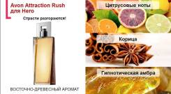 Attraction Rush for Him от Avon для него