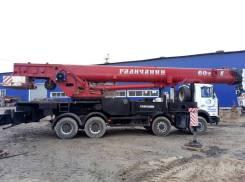 Галичанин КС-65721. Автокран МЗКТ 60 тн., 11 150 куб. см., 60 000 кг., 42 м.
