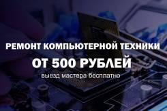Ремонт компьютерной и офисной техники от 500р