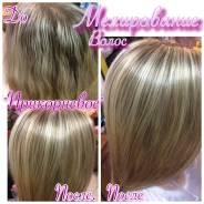 Смывка Мелирование Полировка волос на дому