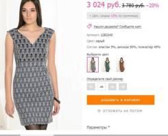 Платья-футляр. 44