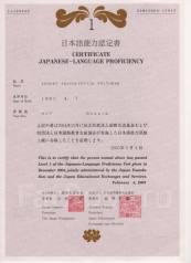Английский японский китайский язык Диплом переводчика  Переводчик японского и английского языков Опыт Качество