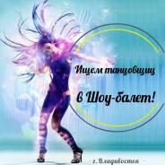 Танцовщица, танцовщик. Частное лицо. Г. Владивосток