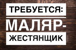Кузовщик-маляр. ИП Гольникова К.П. Улица Станционная 56