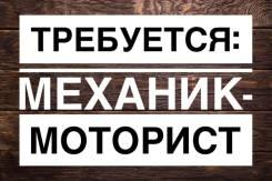 Механик-моторист. Улица Станционная 56