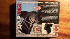 УДАР М-2 Эффективный аэрозольный пистолет для самообороны