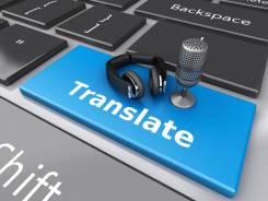 Профессиональный перевод различных документов с иностранных языков