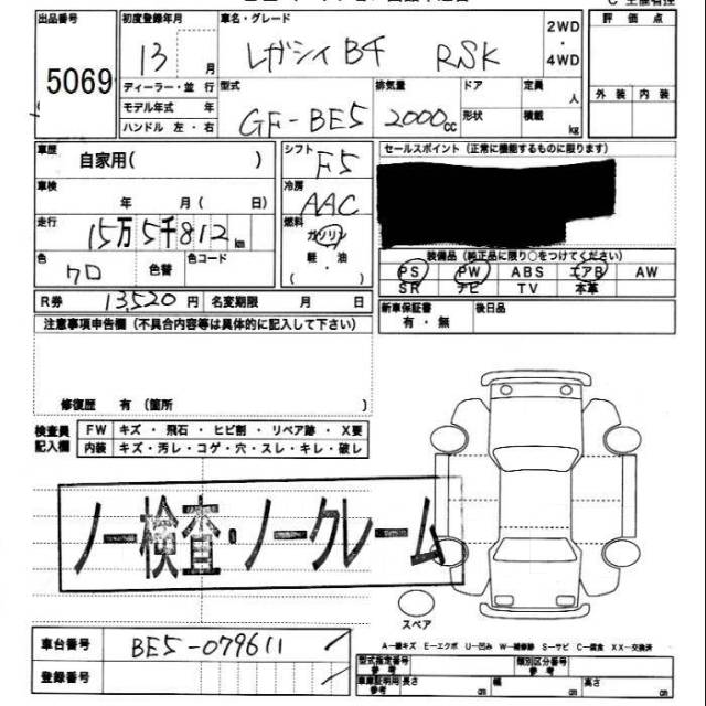 Патрубок интеркулера. Subaru Legacy, BD5, BE5, BG5, BH5 Subaru Legacy B4, BE5 Двигатели: EJ206, EJ208, EJ20H, EJ20R