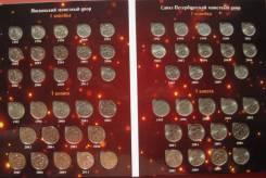 Полная погодовка 1 и 5 копеек 1997-2014 М и С-П в альбоме. Все 52 монет