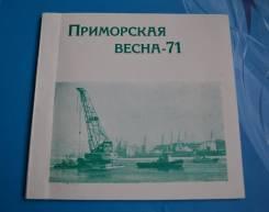 """Буклет """"Приморская весна-1971"""" Фотоклуб """"Трепанг"""" тираж 150 экз!"""