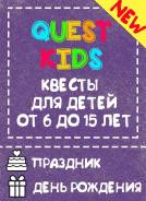 Квест для Детей на Выезд. Детский Праздник. Аниматоры. Клоуны.