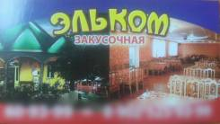 Официант. С.Екатериновка ул.Магистральная 21