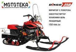 Irbis Dingo T150. исправен, есть птс, без пробега. Под заказ