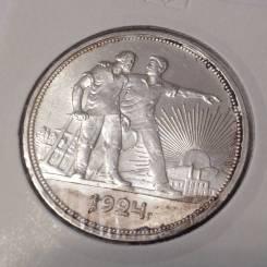 1 рубль 1924 год Штемпельный блеск